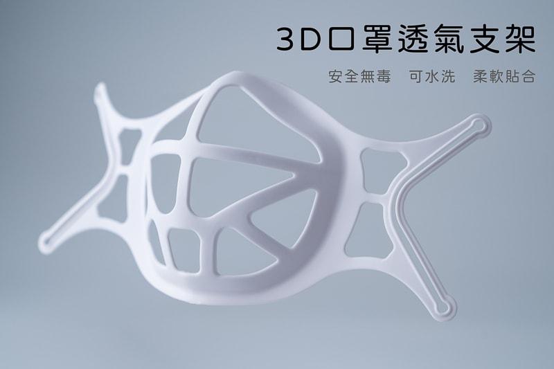 3d mask holder 01005 COVID-19防疫新生活