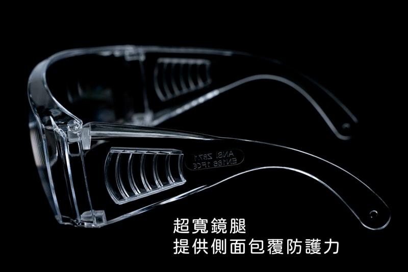 eye protector 02008 防霧防飛沫護目鏡