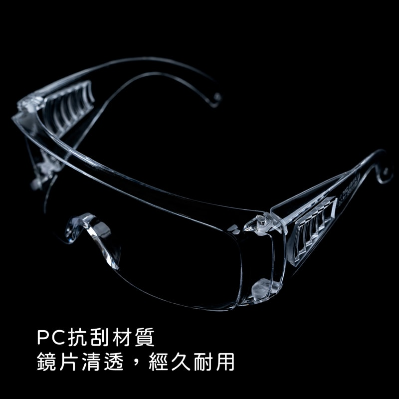 eye protector 04006 防霧防飛沫護目鏡