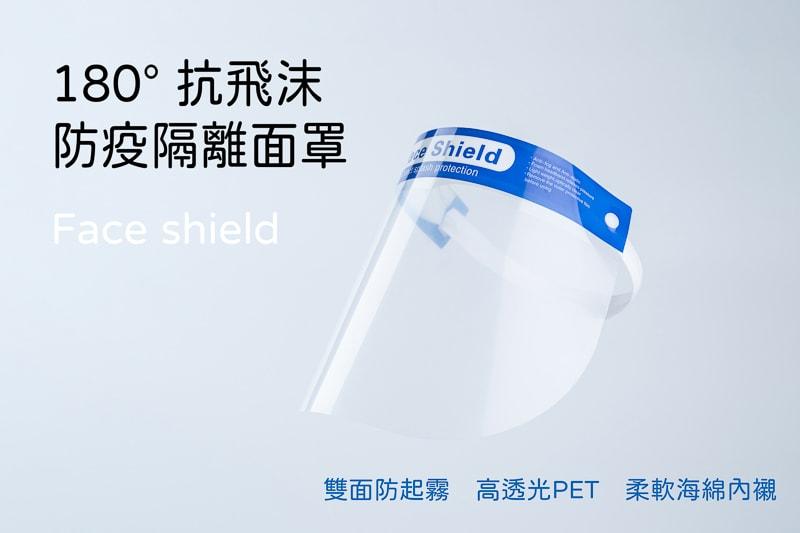 face shield 01005 防霧防飛沫防護面罩