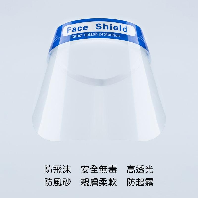 face shield 02004 防霧防飛沫防護面罩