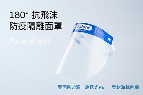 防霧防飛沫防護面罩